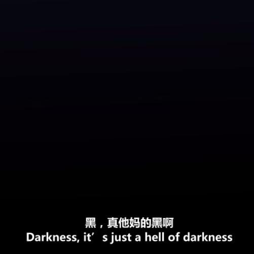 黑,真他妈的黑啊