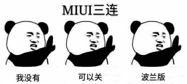 MIUI三连.jpg