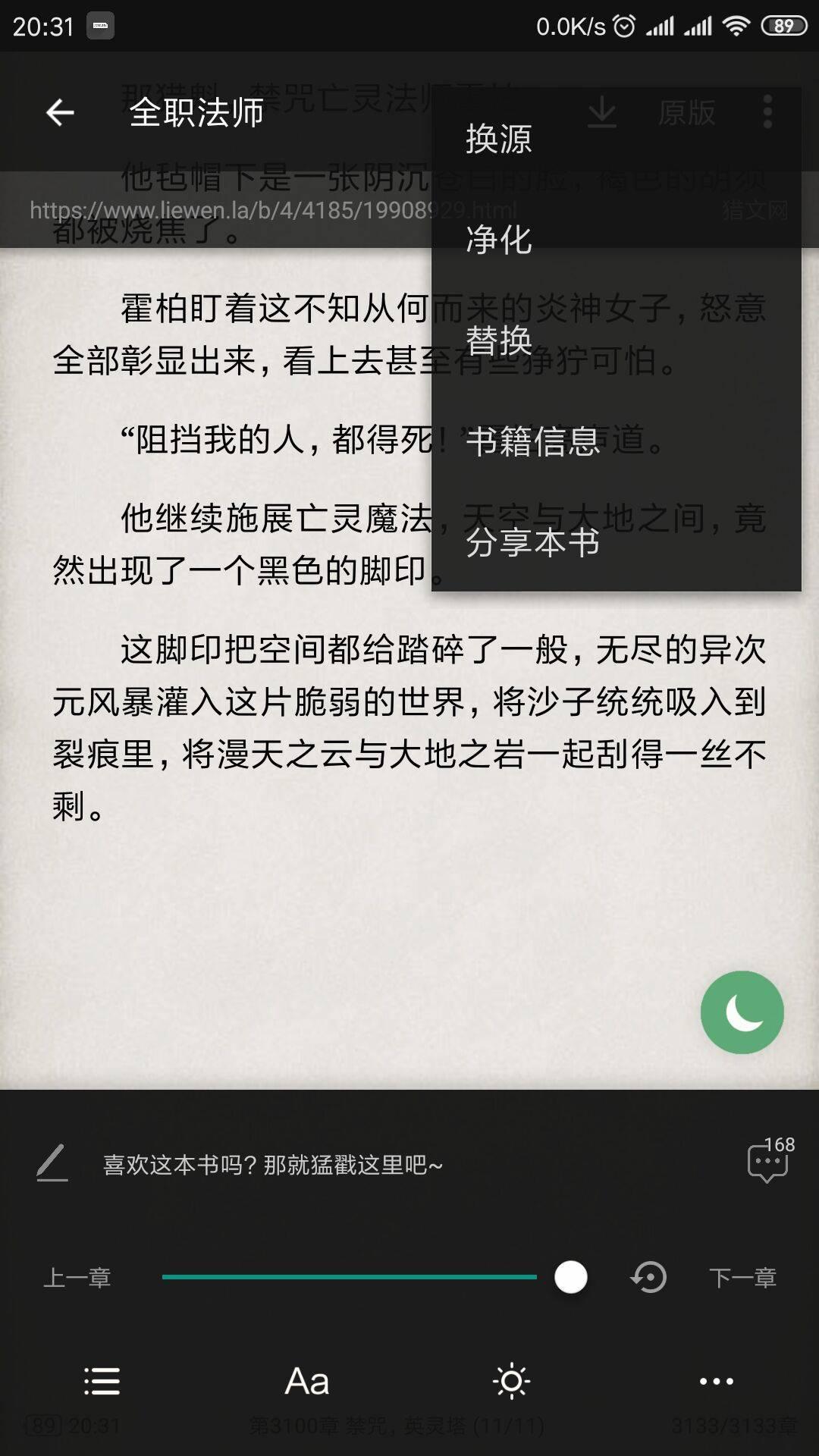 【软件】搜书大师_v21.6