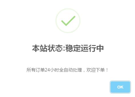 代刷网商城网站通用首页弹窗公告的代码