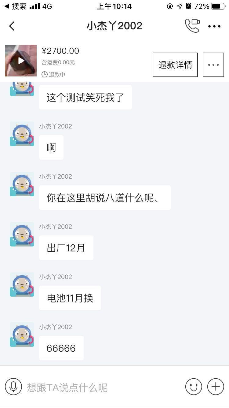 闲鱼维权 图四