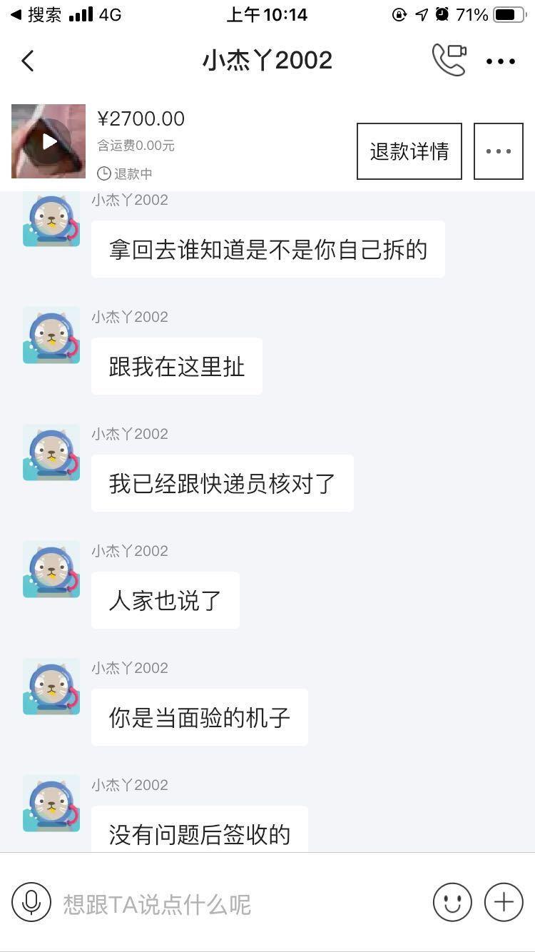 闲鱼维权 图六
