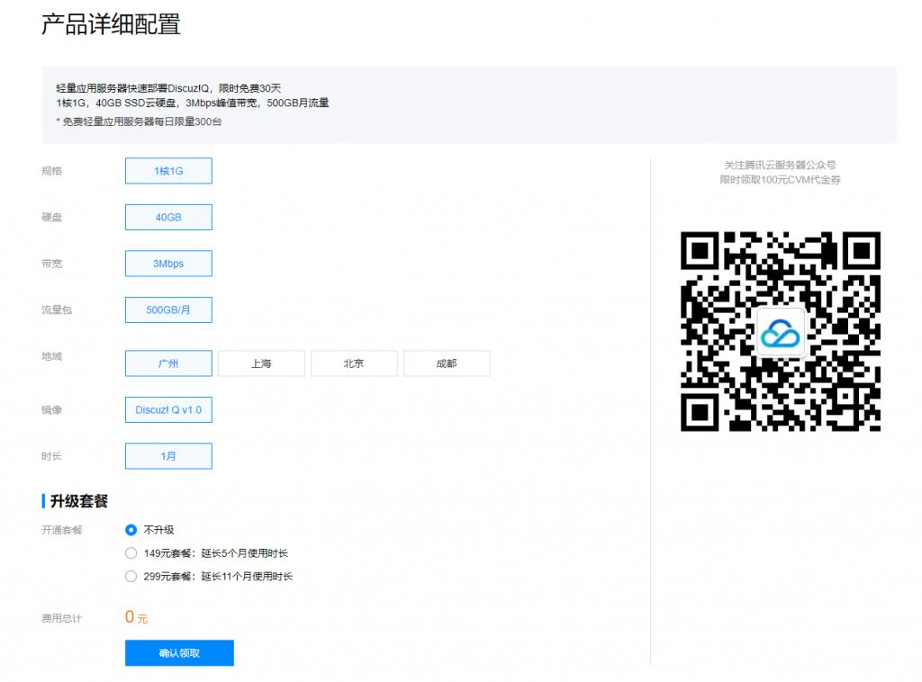 图片[1]-免费领腾讯云服务器一个月-嗨皮网(Hpeak.cn)