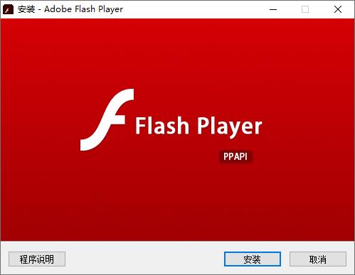 图片[2]-Adobe Flash Player 特别版(34.0.0.192)-三月论坛