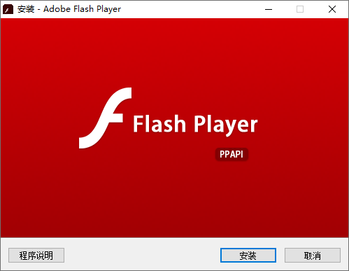 Adobe Flash Player 特别版_By:Dreamcast(32.0.0.433)