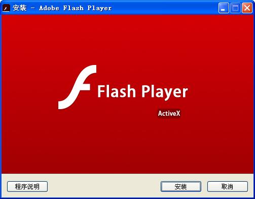 图片[3]-Adobe Flash Player 特别版(34.0.0.192)-三月论坛