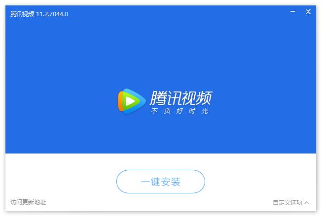 腾讯视频PC版 去广告安装版(11.5.1059.0)