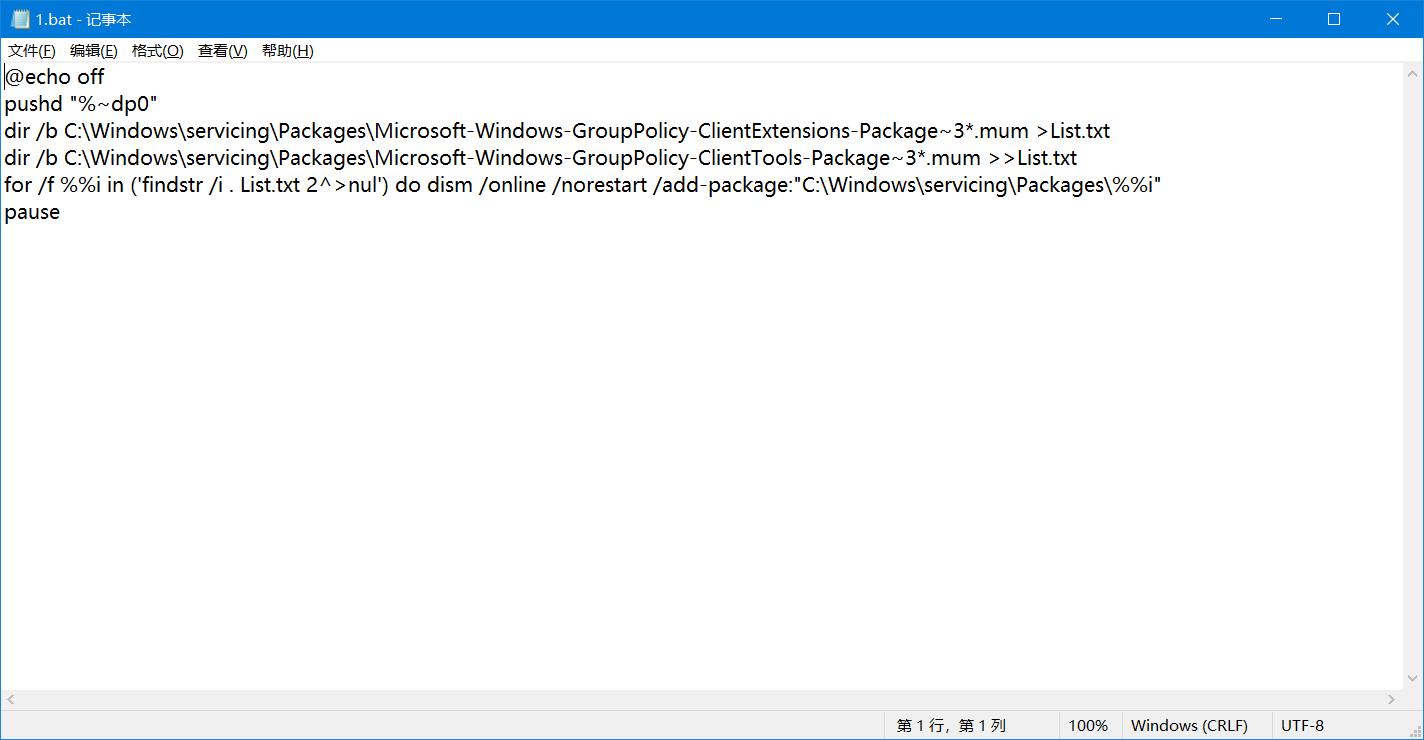 Win10家庭版无法启用组策略gpedit.msc解决办法