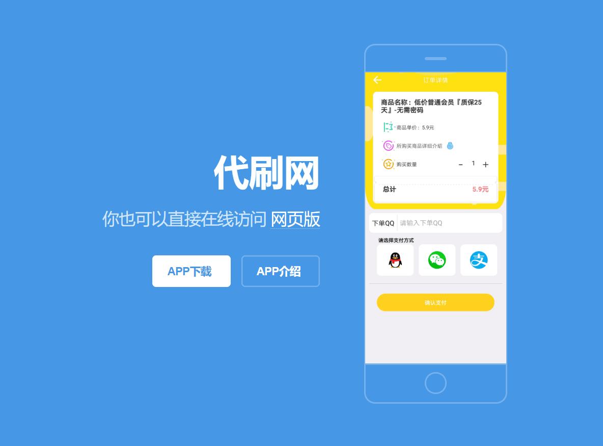 彩虹代刷App下载详情单页源码