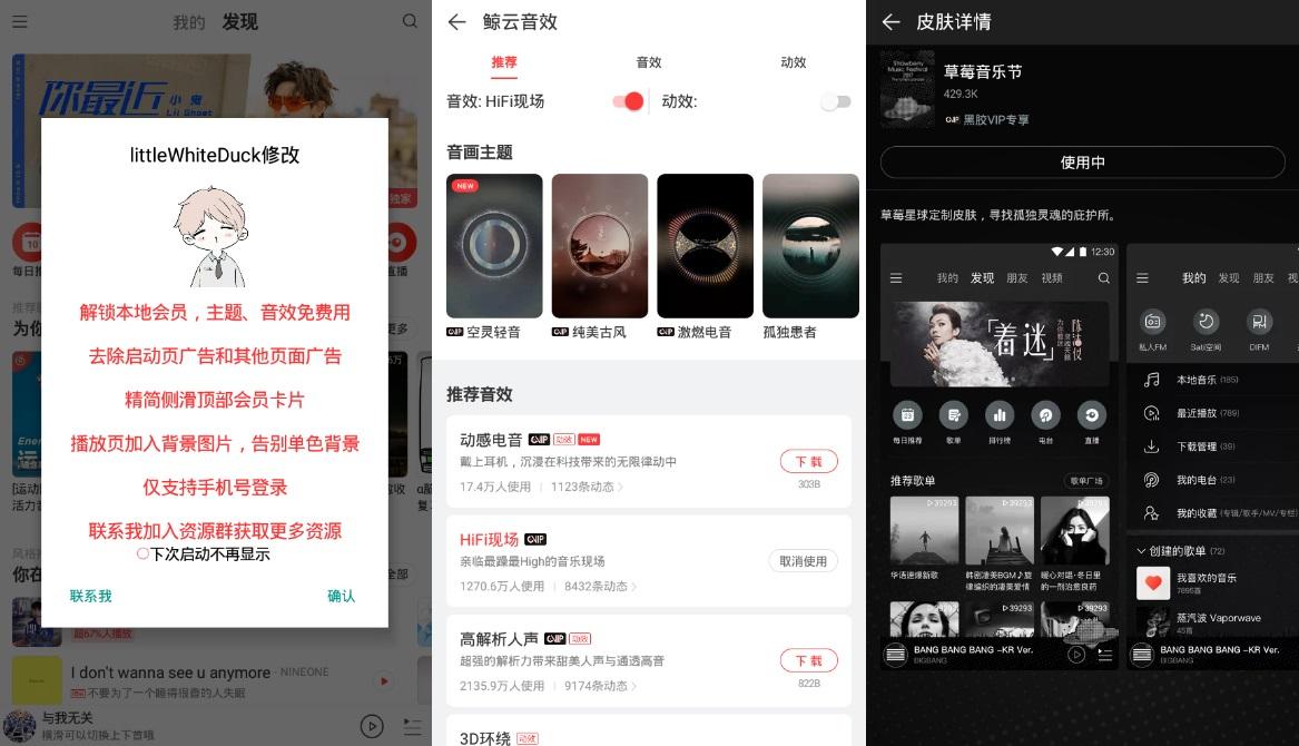网易云音乐 v7.2.23 去广告增强版 + Lite v1.0.0 黑胶会员版 + 第三方版