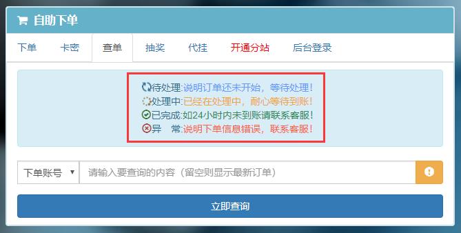 小储云商城彩虹代刷网动态图标订单查询页面公告代码