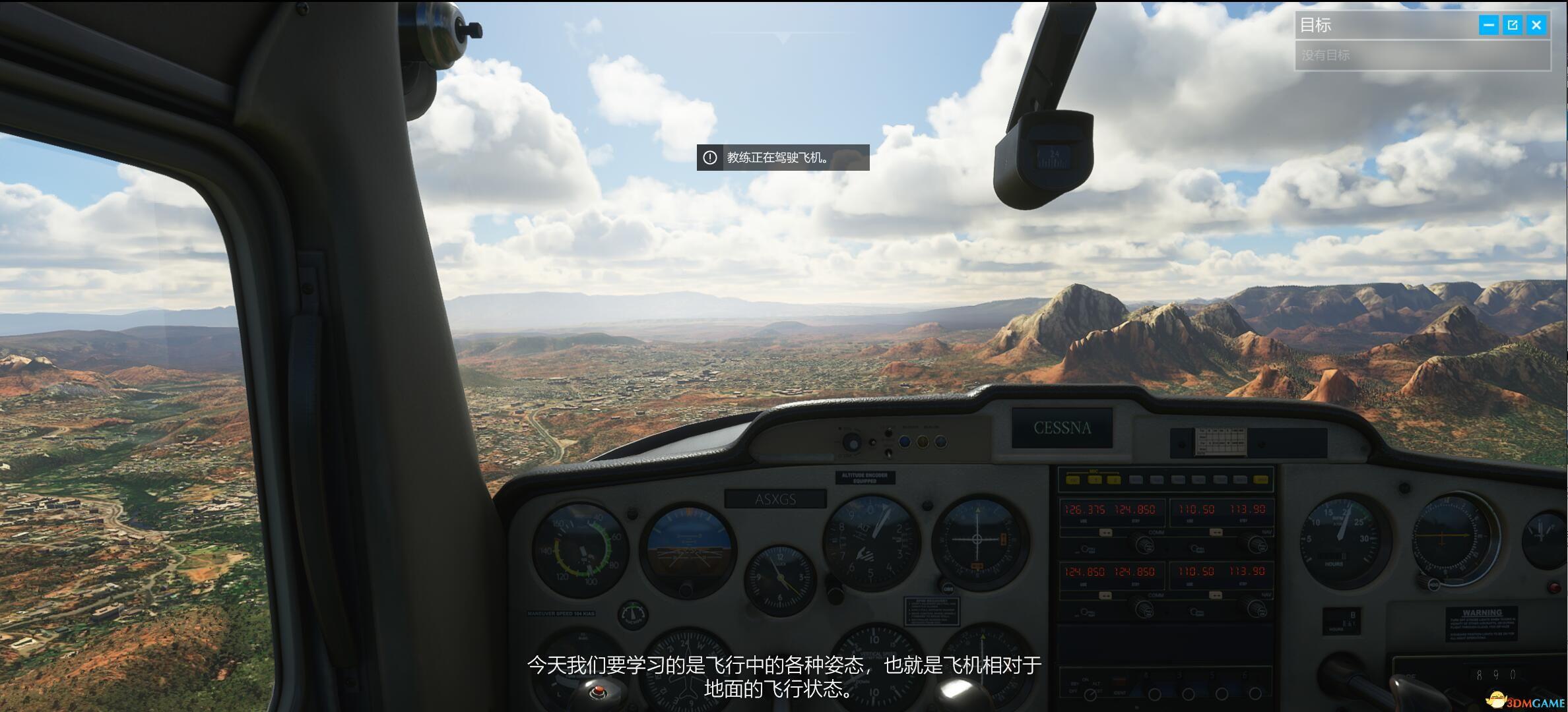 微软飞行模拟2020(Microsoft Flight Simulator)镜像版+汉化补丁+界面简化