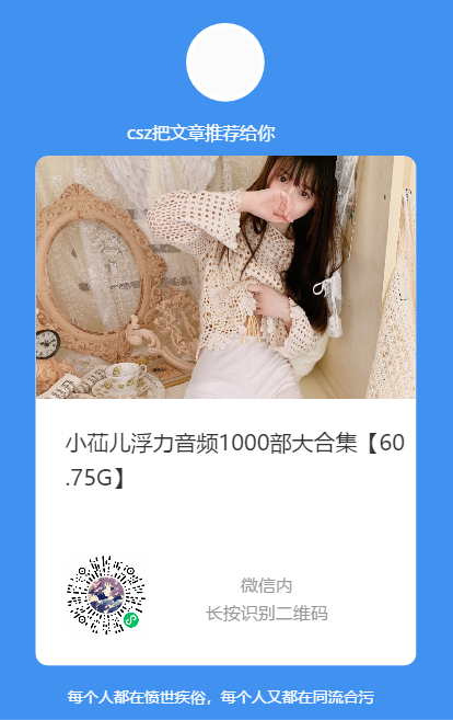 小苮儿福利音频1000部大合集【60.75G】插图(4)