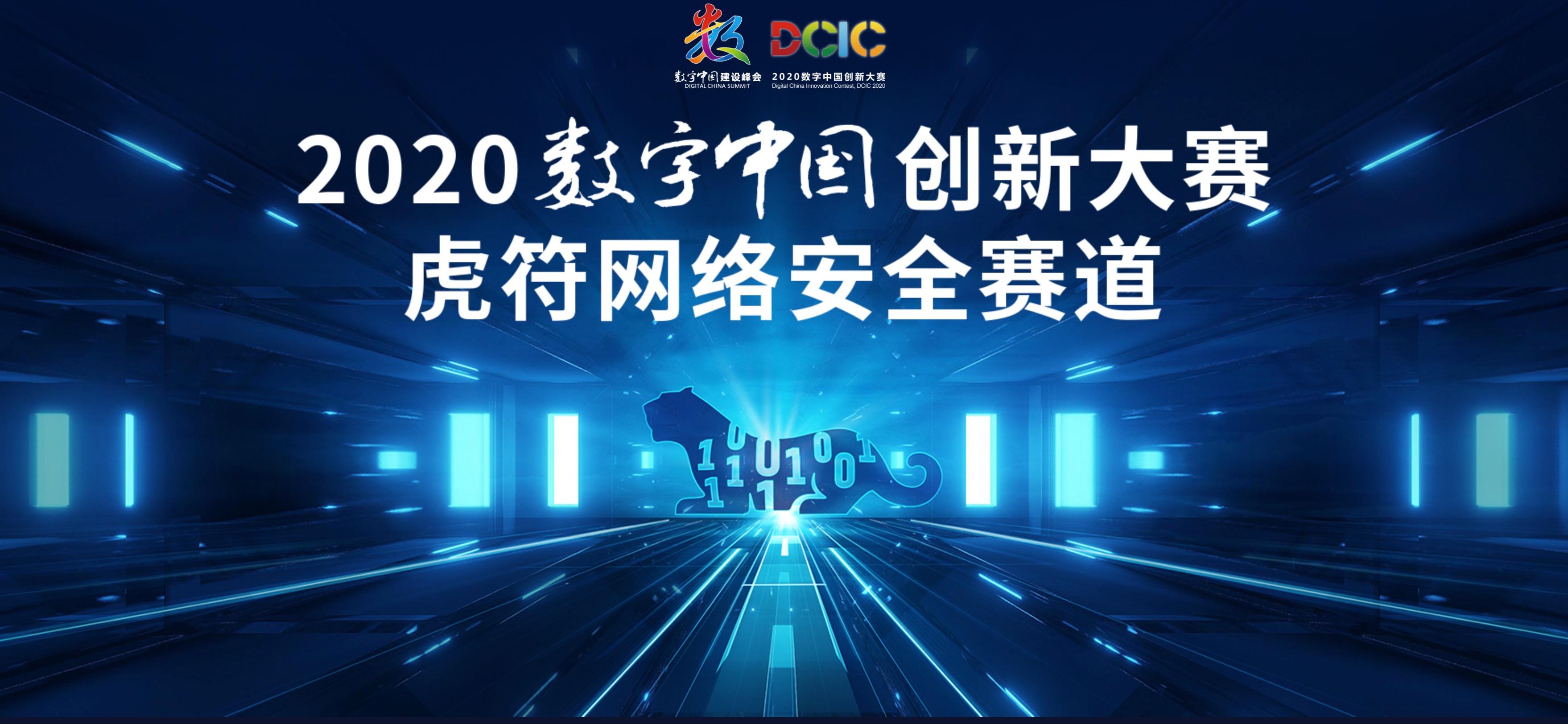 2020数字中国创新大赛虎符网络安全赛道 Writeup by X1cT34m