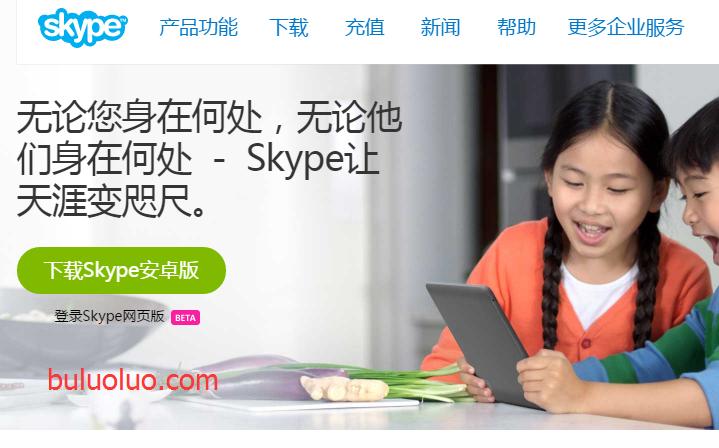 国外网赚辅助工具skype注册申请教程之自定义用户名