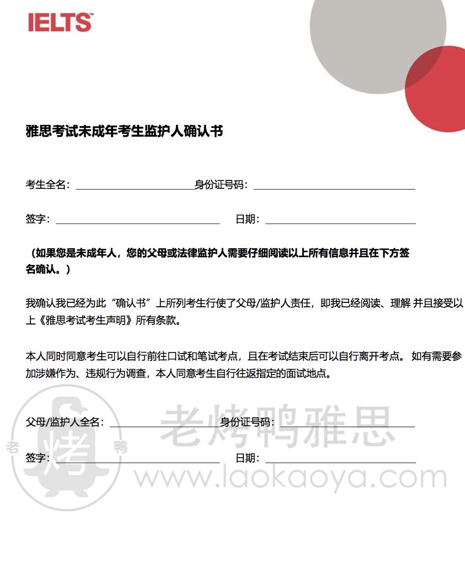 雅思考试未成年考生监护人确认书下载PDF