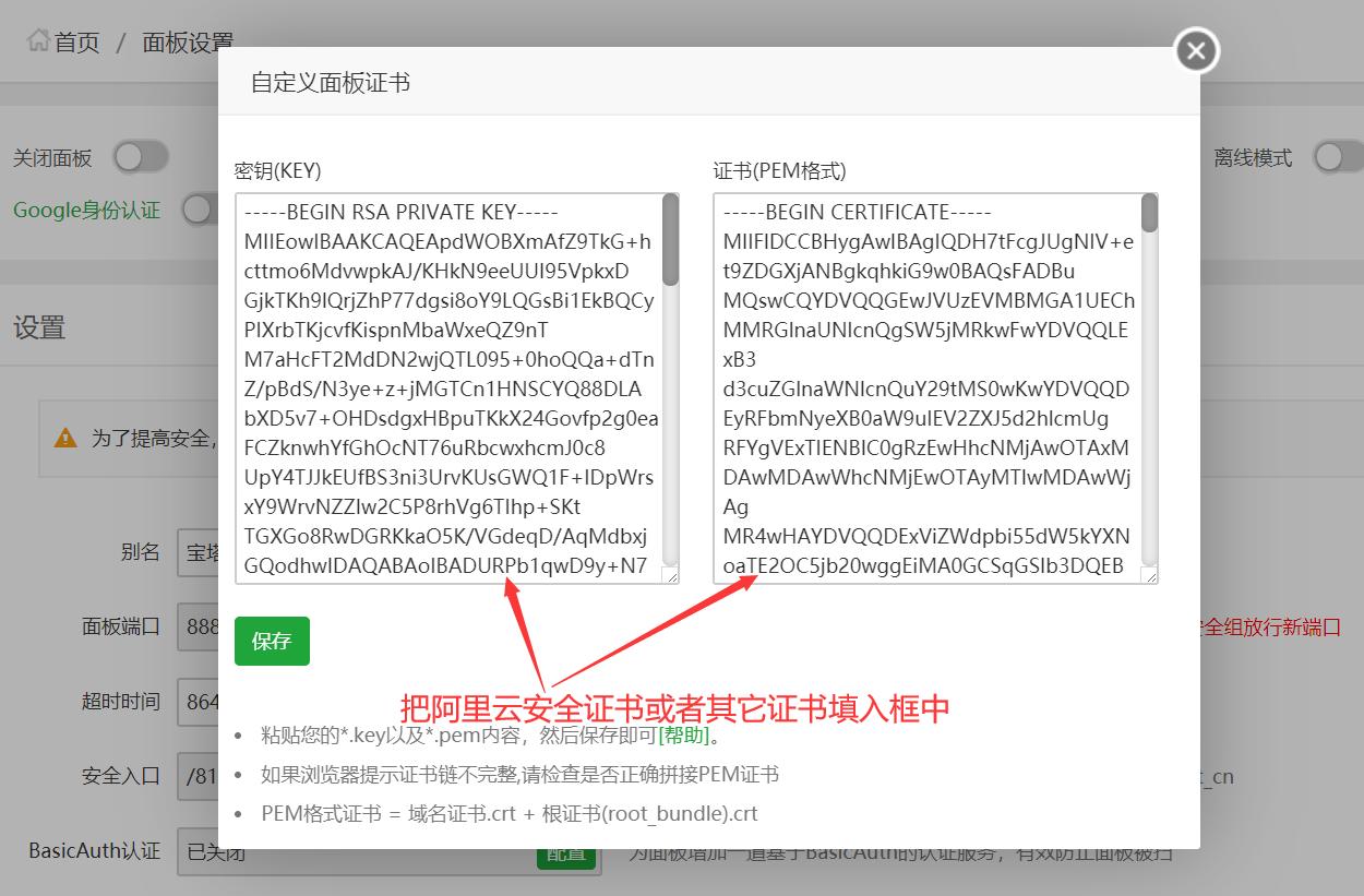 宝塔面板配置网站SSL安全证书(支持https访问)
