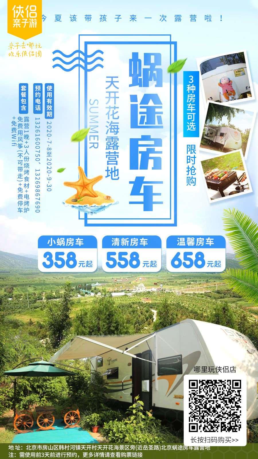 【北京】不出京,被大自然环绕的蜗途房车天开花海露营地:踏青美拍、放风筝、烧烤、山野星空…美极了