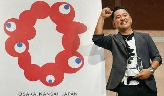 大阪世博会奇特会徽传达了什么信息?