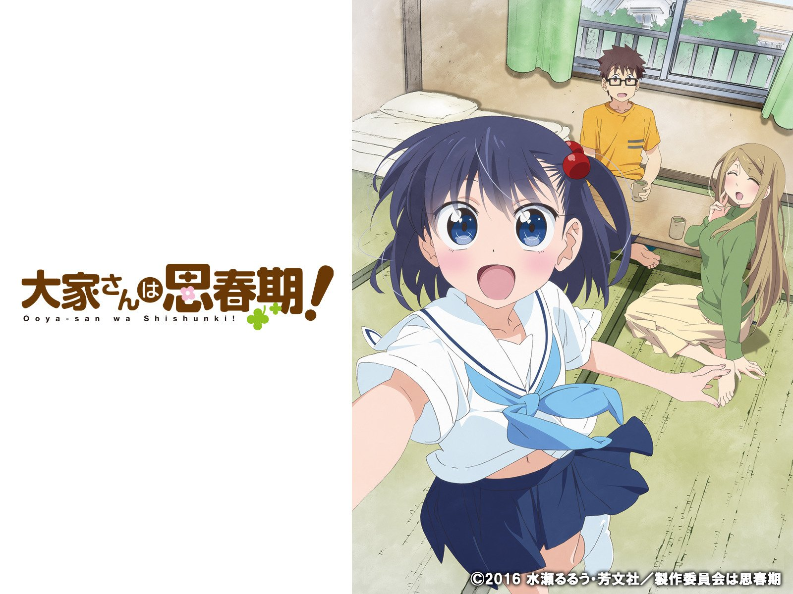 [Snow-Raws] 房东妹子青春期/The Landlord is in Puberty/大家さんは思春期! (BD 1920×1080 HEVC-YUV420P10 FLACx2)