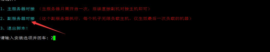 SaoML流控添加多台服务器负载对接