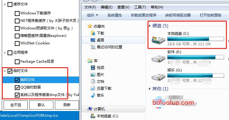 目前最占用电脑c盘空间的软件还是腾讯QQ和微信