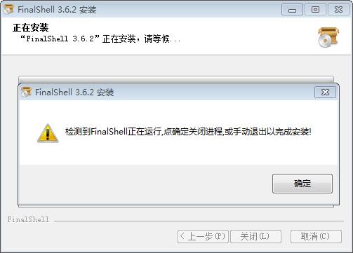检测到finalshell正在运行,这个软件安装好难啊!-图1
