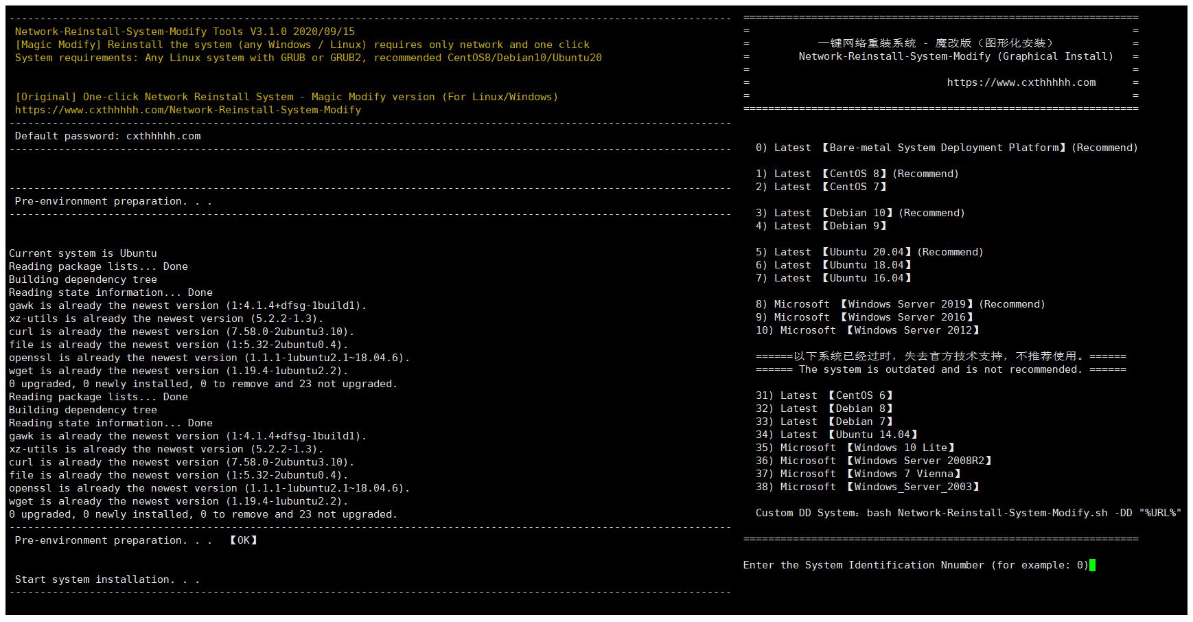 一键网络重装系统(适用于Linux / Windows)