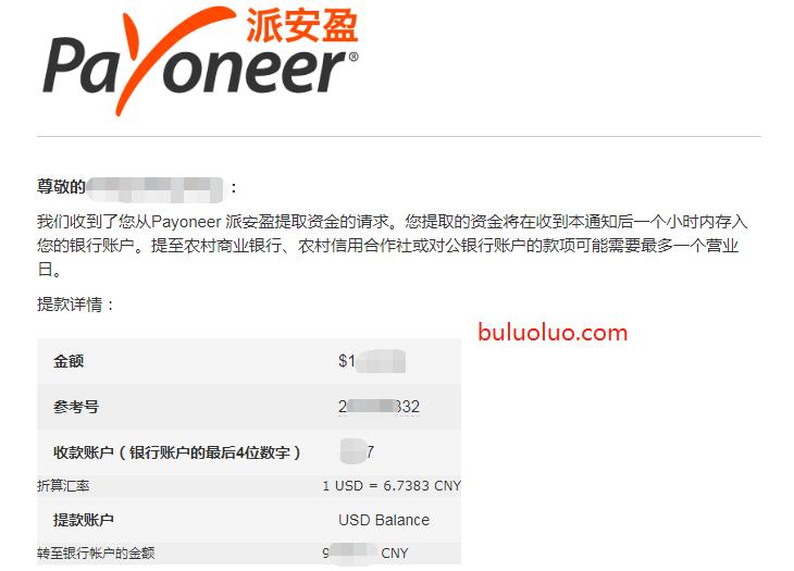 payoneer卡提现国内工作日最快1个小时到账!