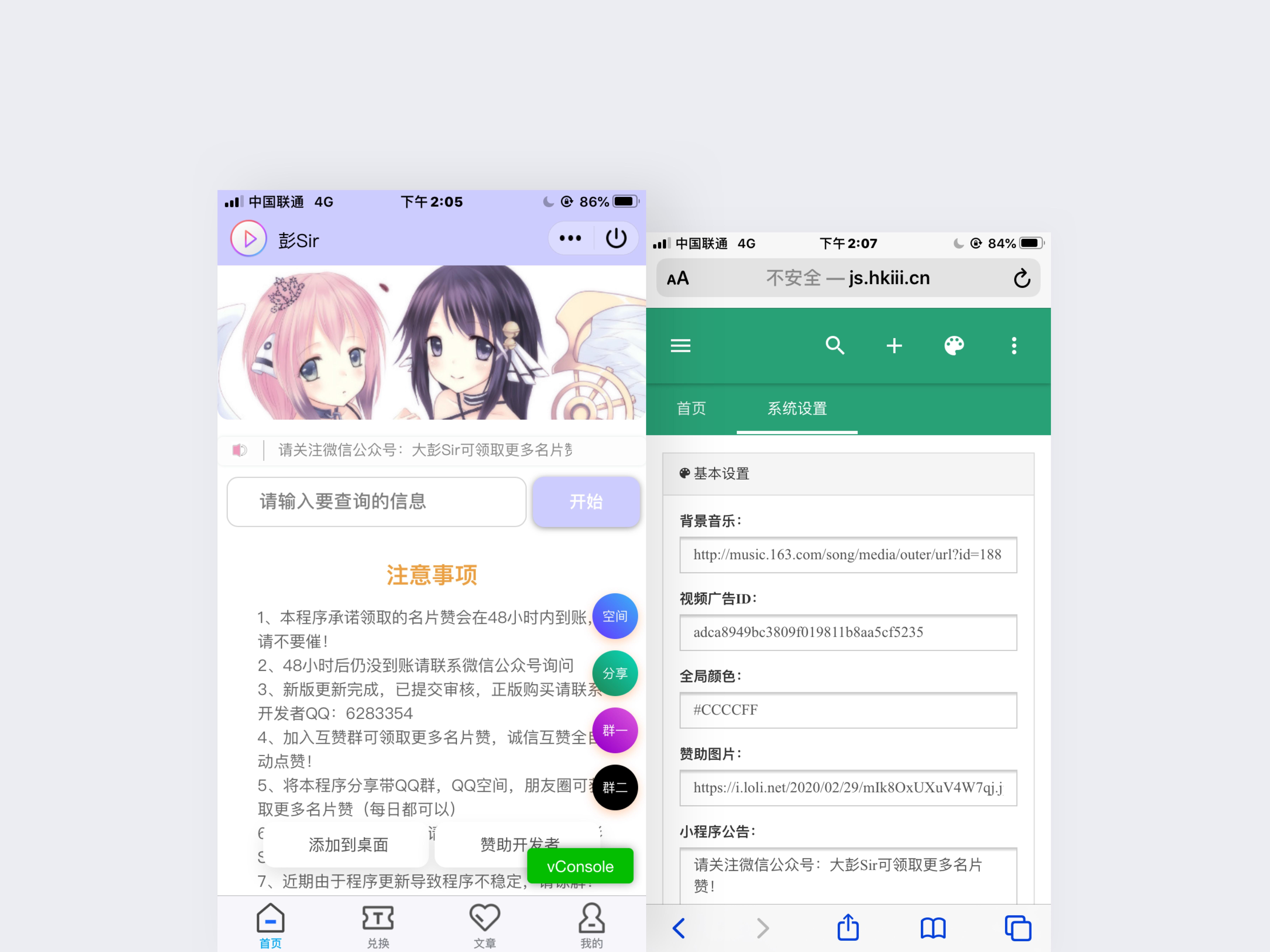 名片赞助手3.0.1