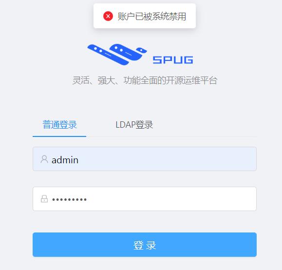 自动化运维平台Spug测试