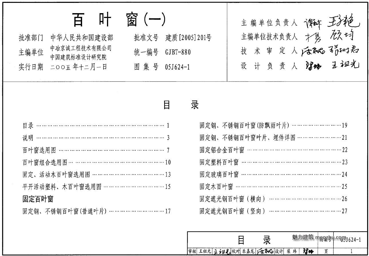图集05J624-1:百叶窗(一)