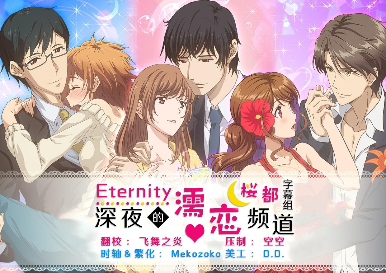 [桜都字幕組] Eternity 深夜的濡戀頻道 / Eternity Shinya no Nurekoi Channel [01-12 Fin][1080p][繁體內嵌]