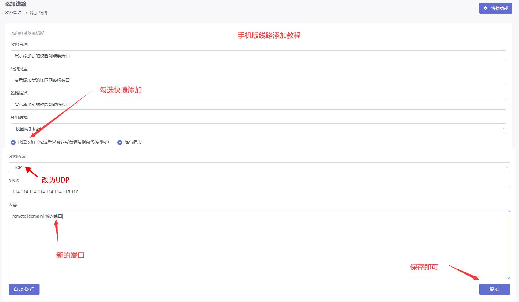 SaoML流控校园网破解帮助文档及常见问题