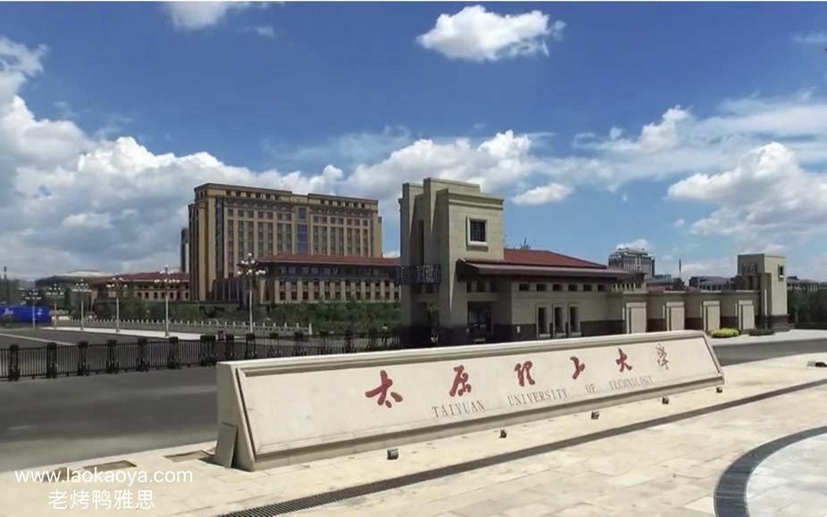 太原理工大学UKVI雅思考试校区图片
