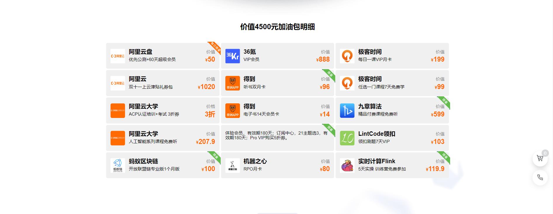 阿里云1024程序员节分享得最高价值¥4500加油包