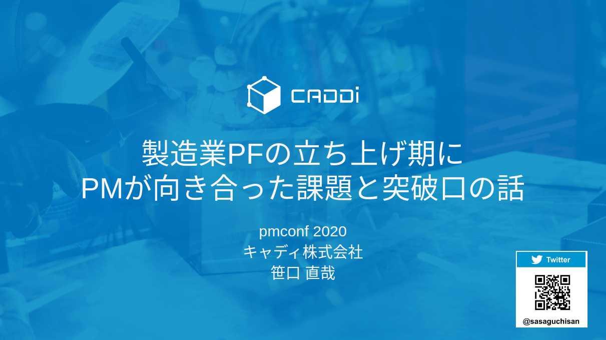 pmconf2020 登壇レポート「製造業PFの立ち上げ期にPMが向き合った課題と突破口の話」