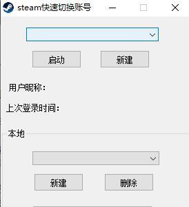steam快速换号工具 steam本地账号快速登录 附源码