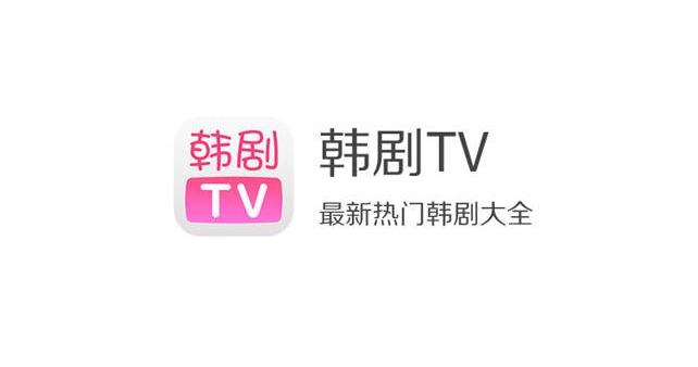 韩剧TV_v5.2.12 – 追韩剧必备神器【去广告】