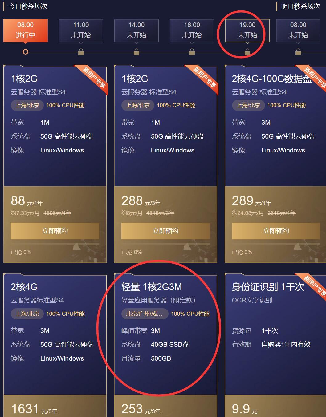 便宜国外vps论坛_腾讯云双11,轻量1核2G3M带宽83元/1年,开箱测试-主机参考