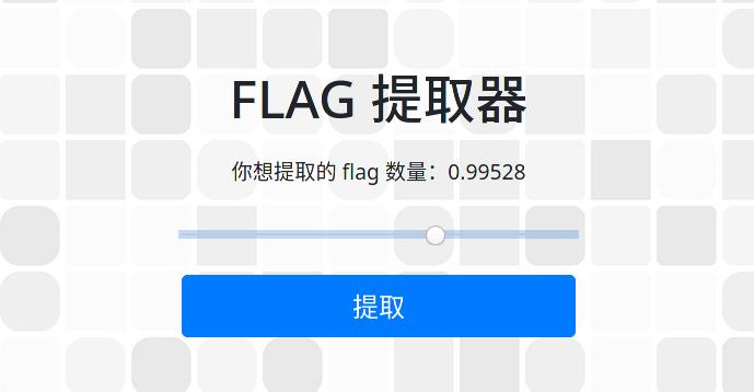 FLAG 提取器