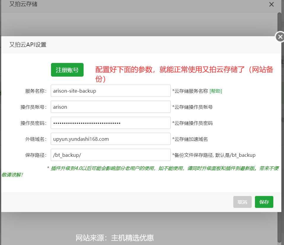 宝塔面板把网站数据文件安全备份到又拍云(图文教程)