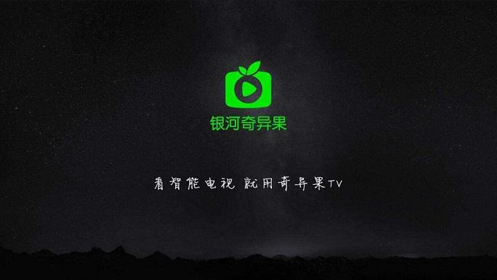 银河·奇异果v10.11.2版本 – 盒子TV【去广告,解锁蓝光版】