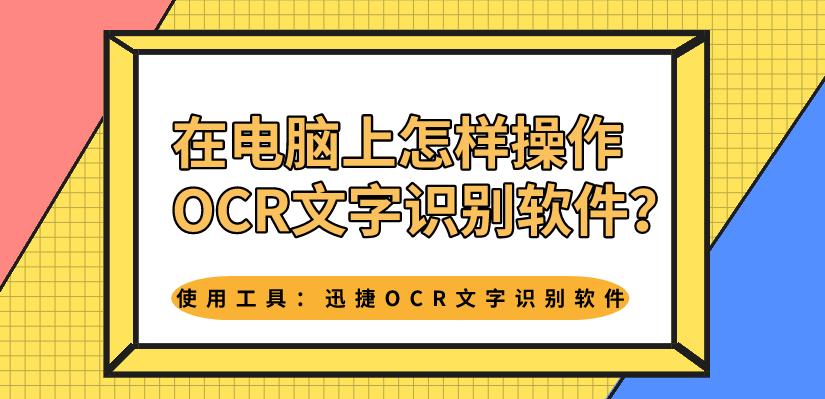 免费:图片文字识别工具大全【持续更新】