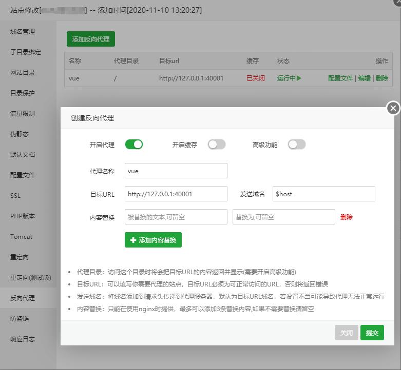 记一次在宝塔环境下通过docker部署vue.js框架网站并配置nginx反代实现正常的域名访问