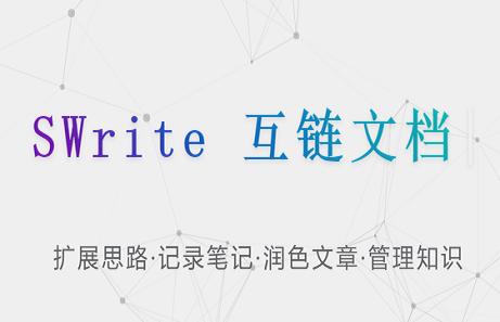 Swrite v0.4.6互链文档 – 链接创造新世界