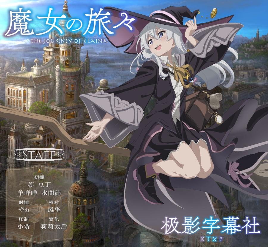 魔女之旅 01-12 BIG5 1080P MKV BDrip HEVC[极影字幕社]