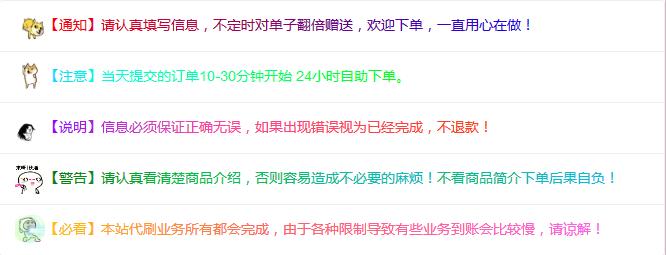 一款非常好看的彩虹代刷网、小储云商城首页广告代码