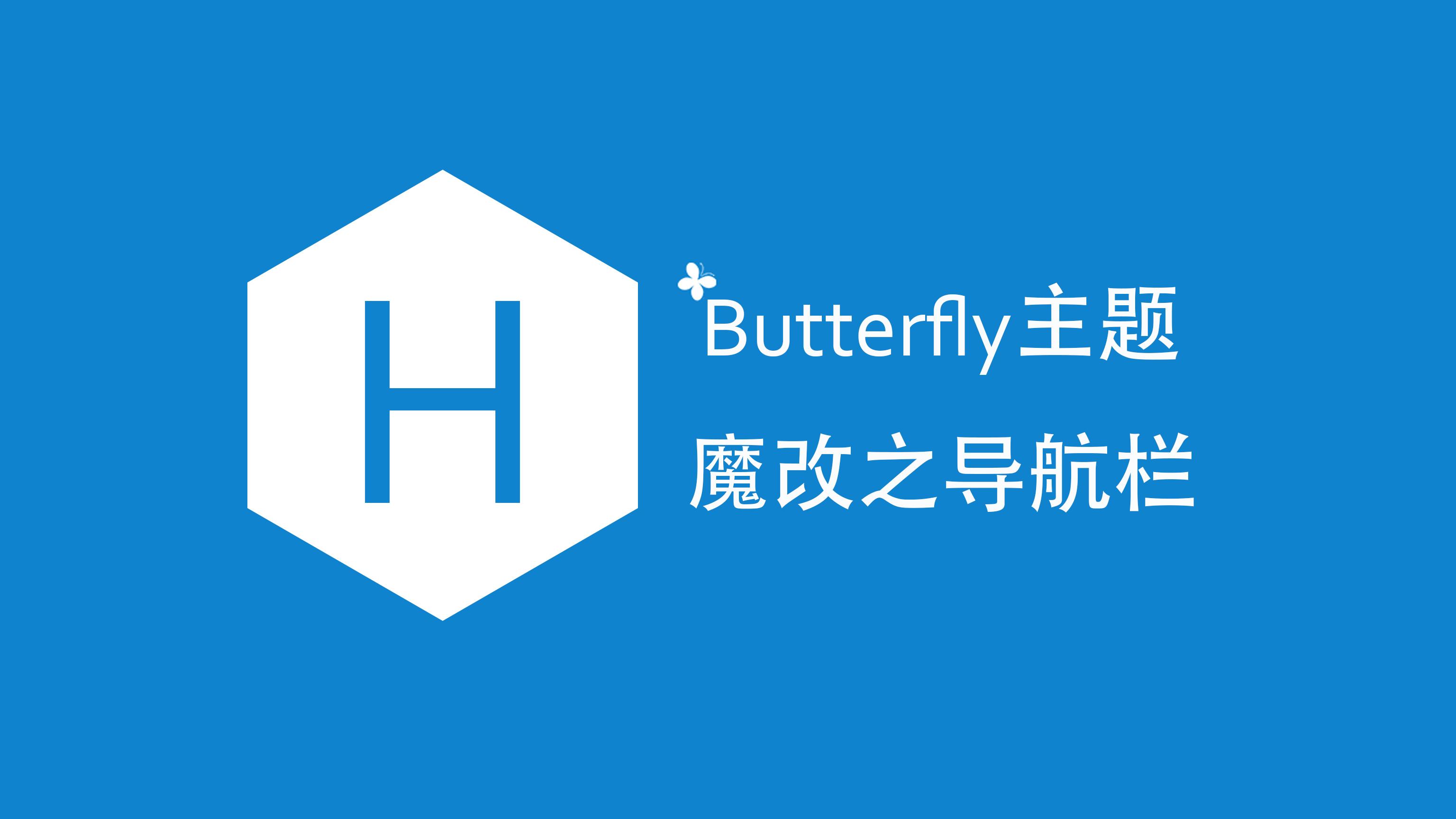 Butterfly主题魔改之导航栏
