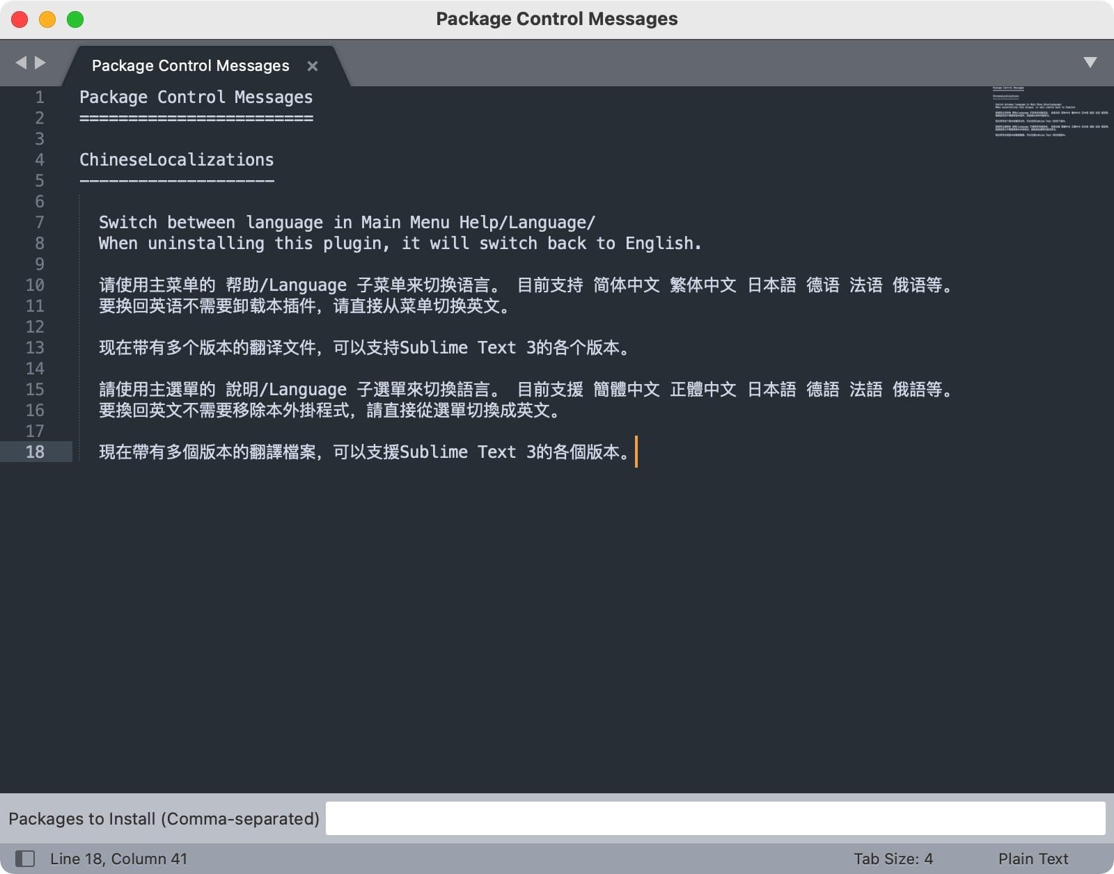 5fb8060dd6cb0 - 教程 | Sublime Text汉化教程